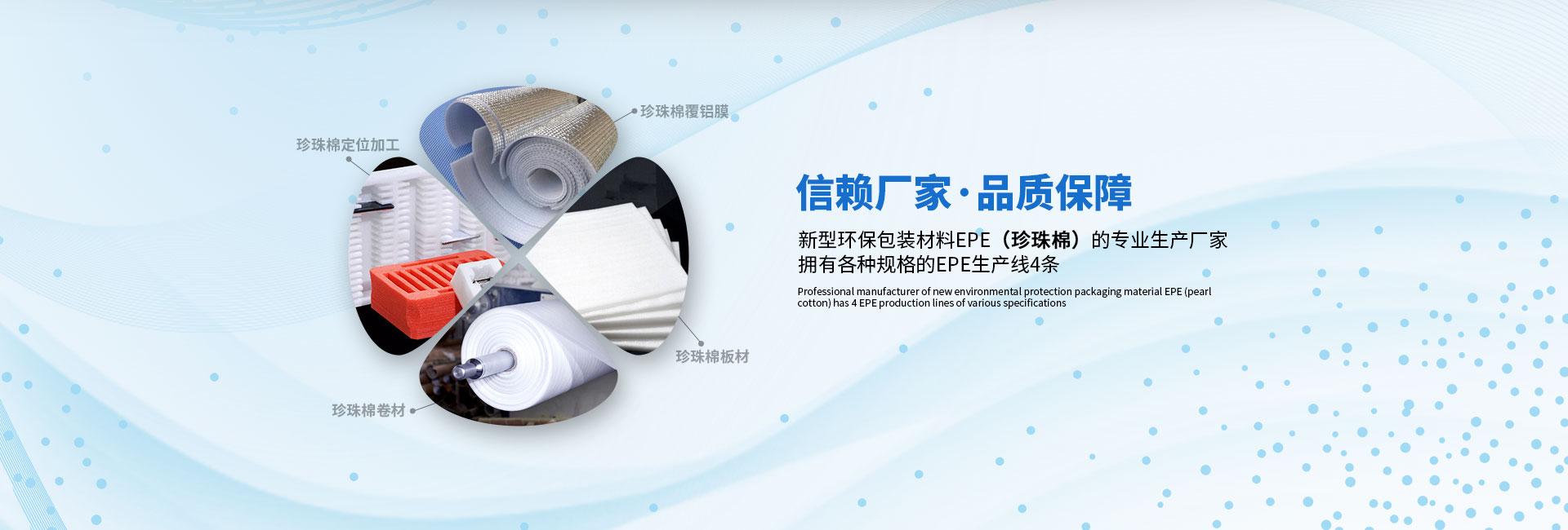 浙江珍珠棉包装